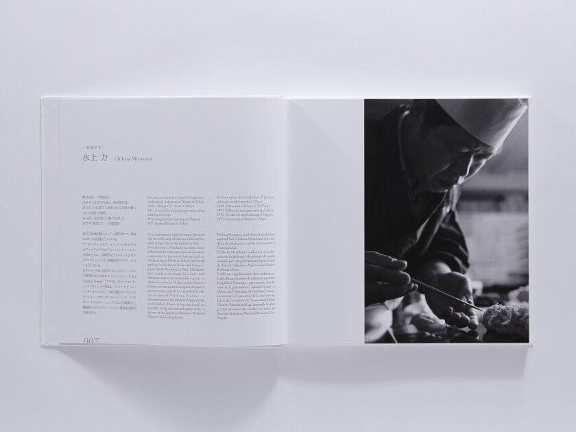 book-wagashi-fy-2