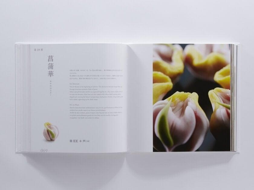 book-wagashi-fy-3