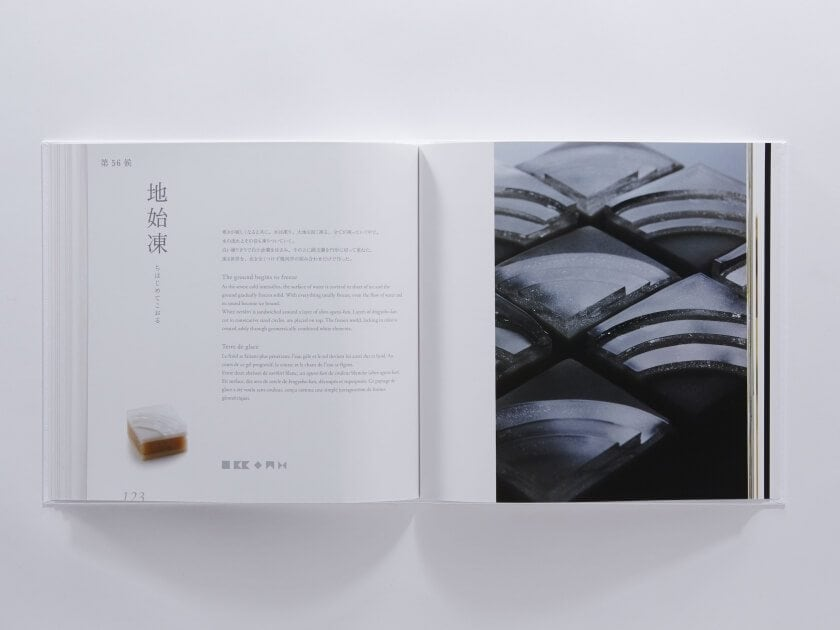 book-wagashi-fy-4