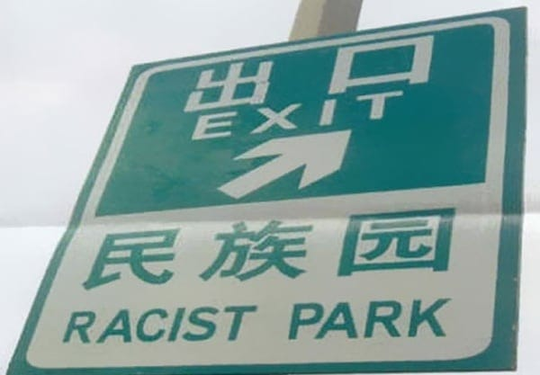 chinese sign fails 01