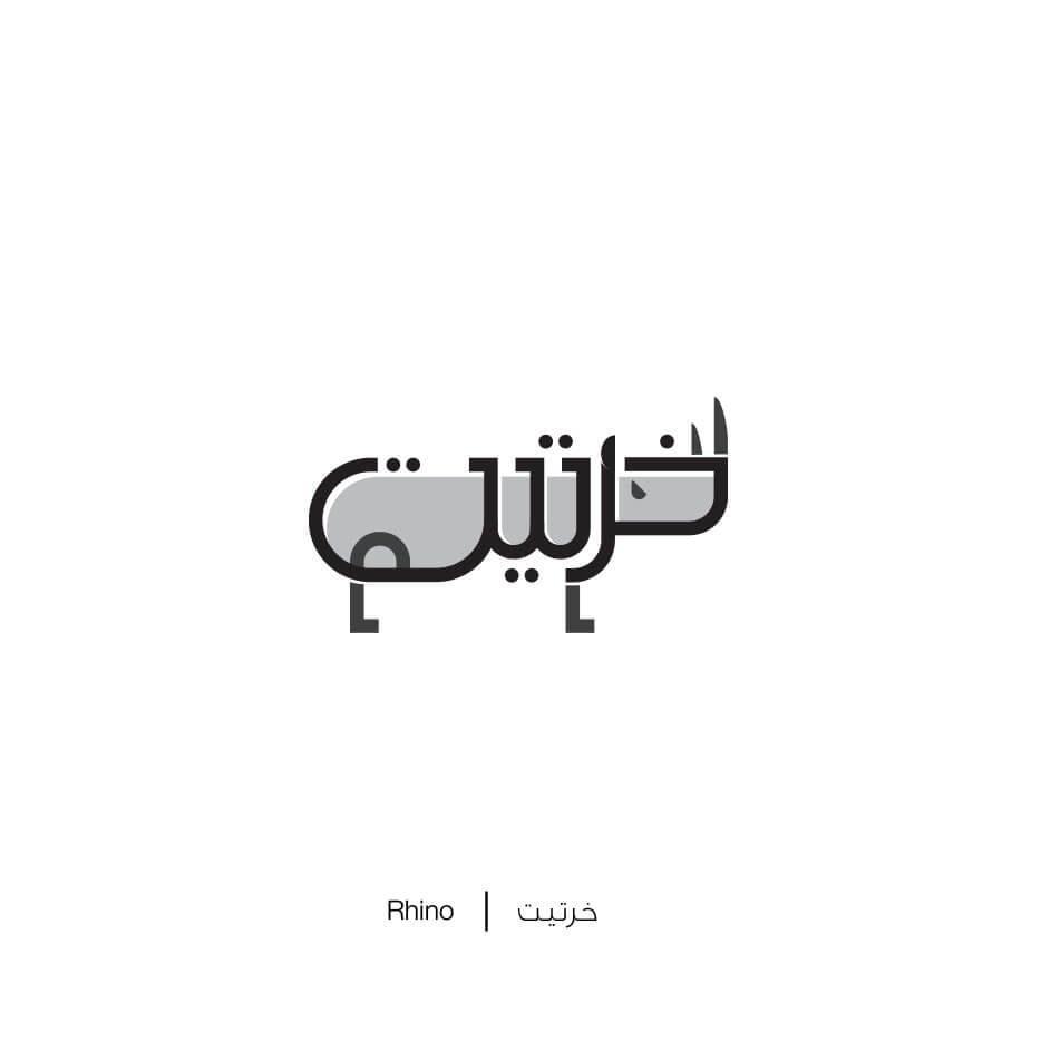 arabic mahmoud tammam 5