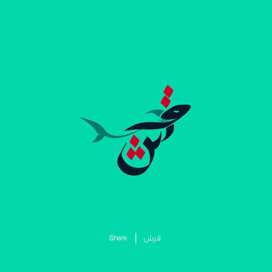 arabic mahmoud tammam 8
